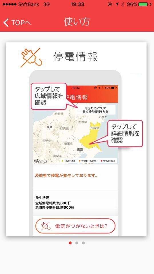 東京電力 雨雲